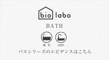 浴室シリーズバナー