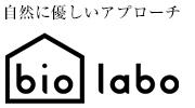 バイオラボ公式サイト